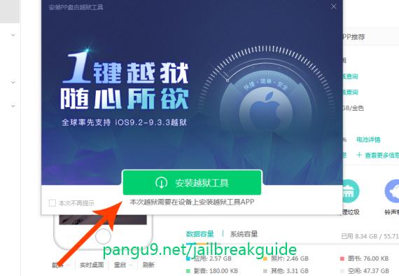 jailbreak iOS 9 3 3 through iOS 9 3 5 Jailbreak